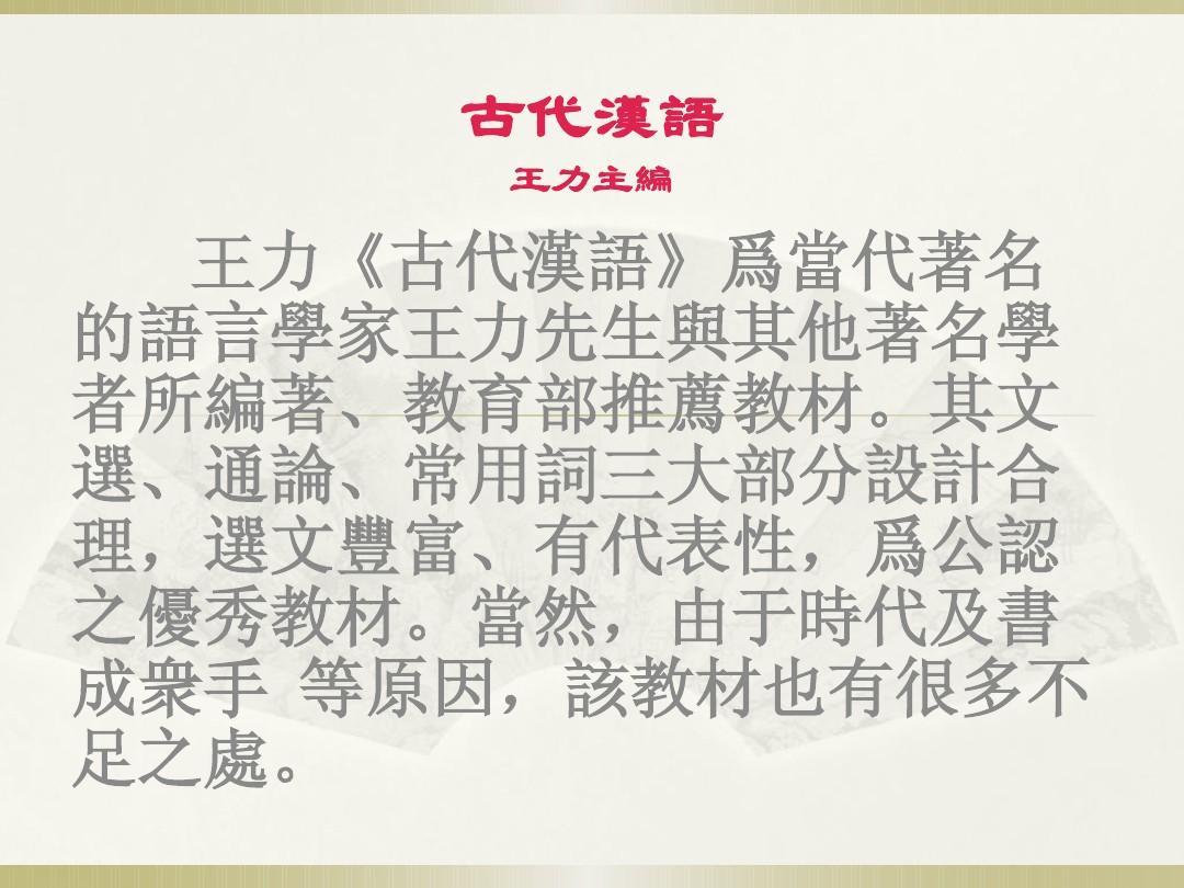 古代汉语第一册教案ppt图片