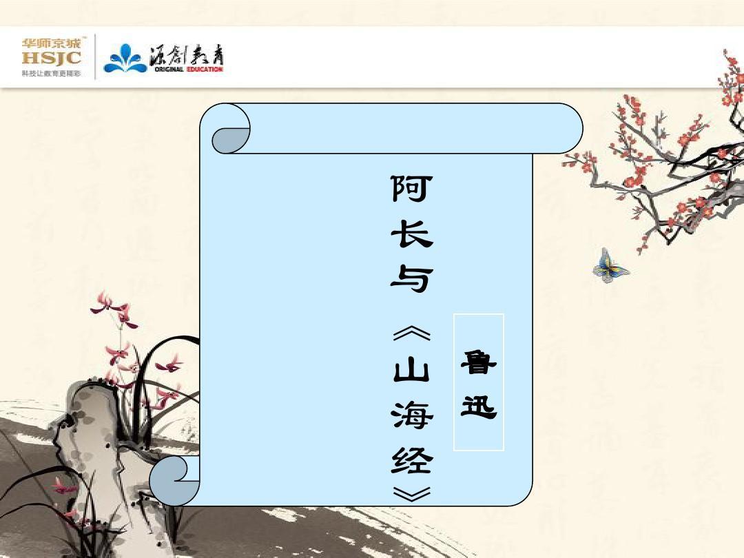 免费沸点所有影响初中教育文档初二语文6阿长与《山海经》2ppt的分类初中语文因素图片