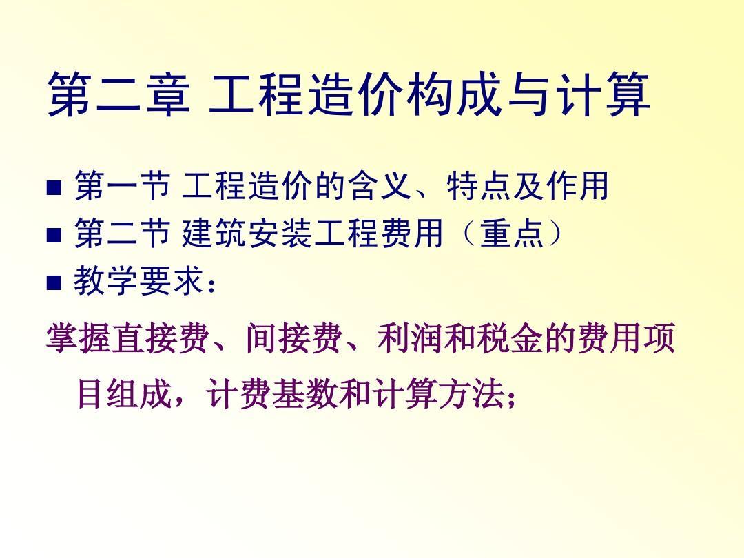 水利工程概预算定额_第二章 工程造价的构成与计算(重点复习)_word文档在线阅读与下载 ...