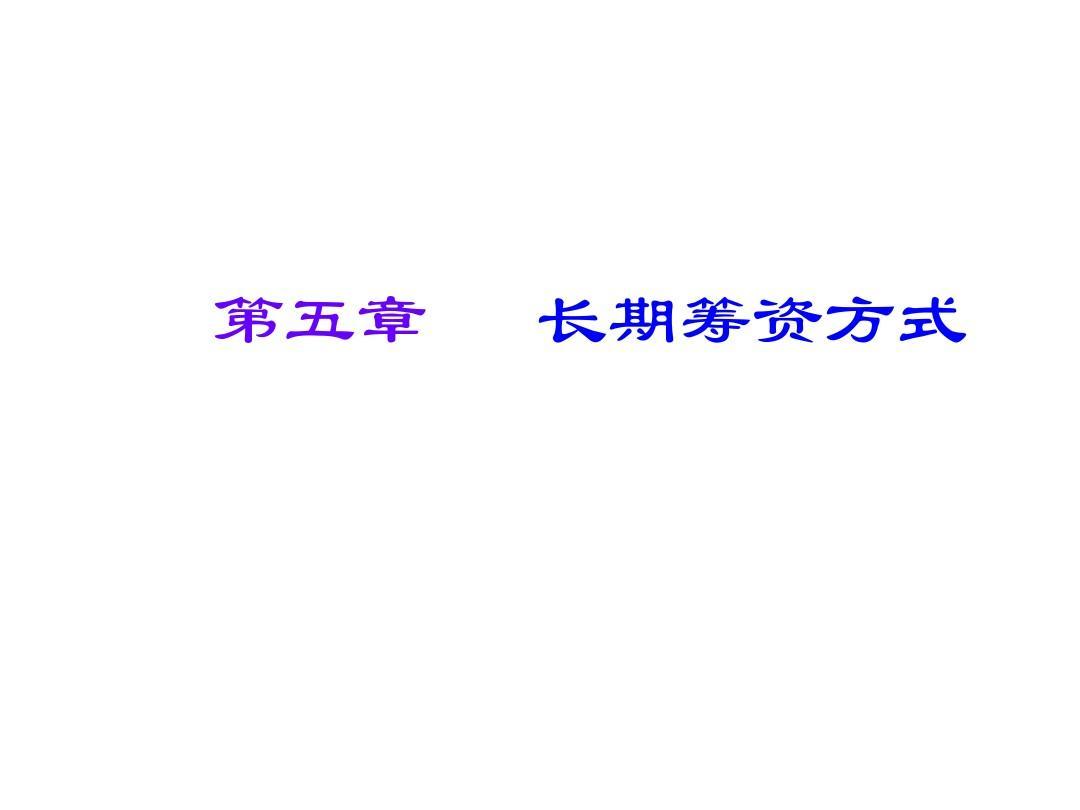 会计学原理课后答案_《财务管理学》人大第五版课件第5章-长期筹资方式_文档下载