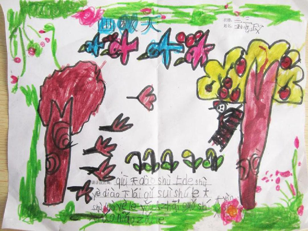 一年级孩子画的秋天ppt图片