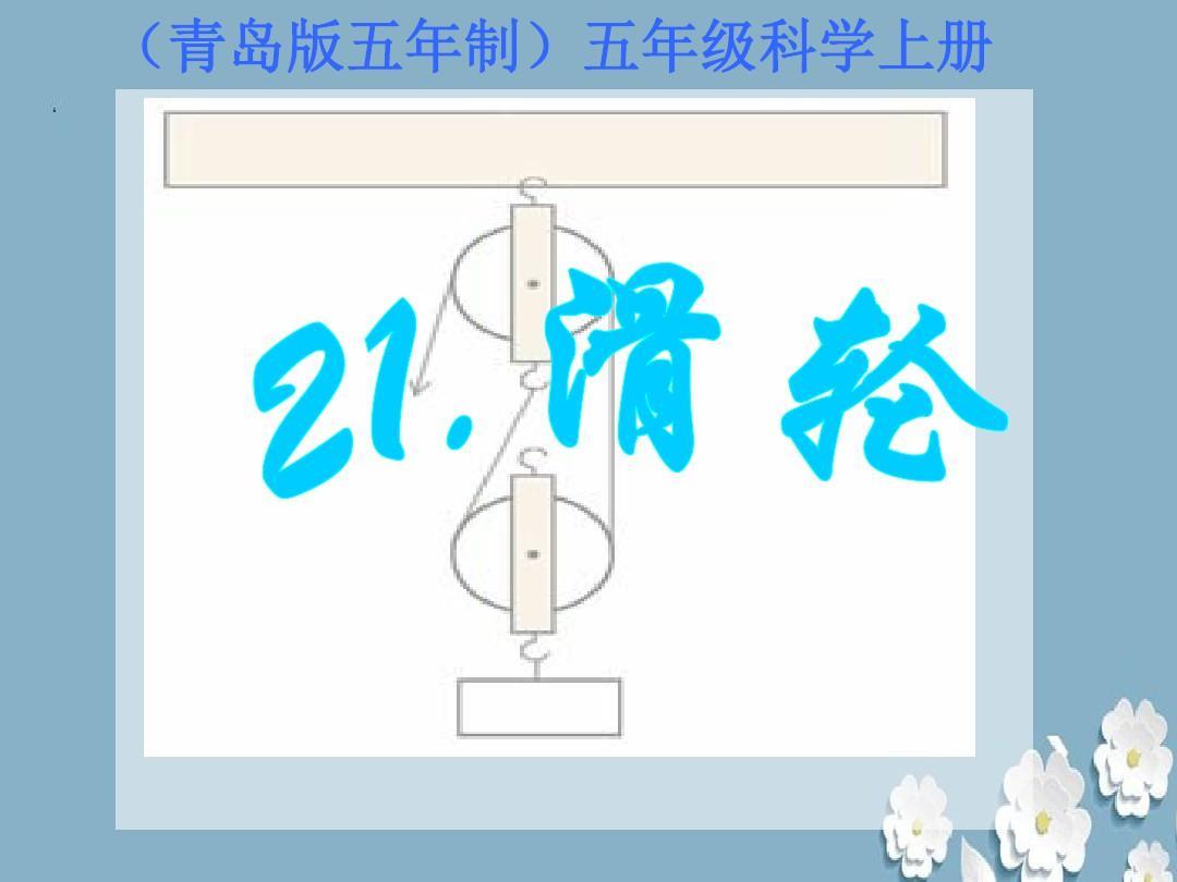 青岛版科学五年级上册《滑轮》课件3PPT