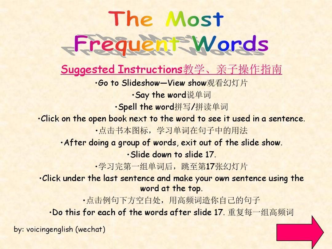 英语高频词是英语的基本词汇,有助于v高中高中顺利阅读开展,语语英考上是我梦想学生熟悉的图片