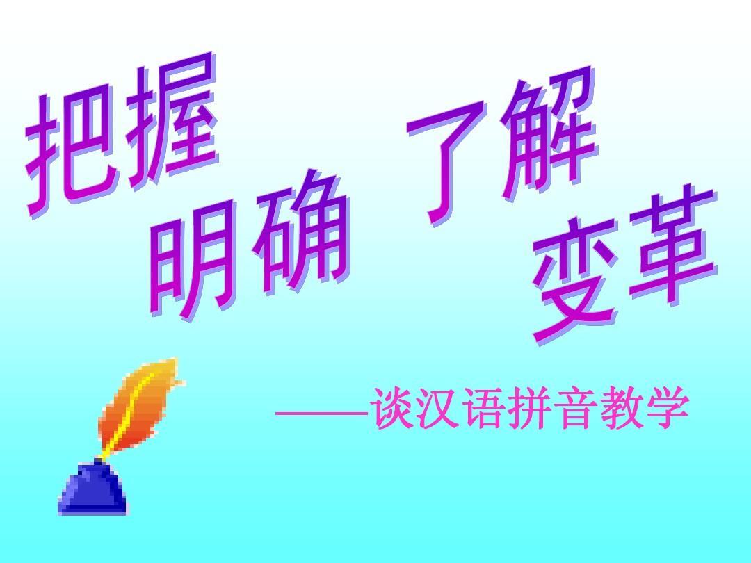 汉语拼音教学浅谈PPT_word文档在线阅读与下