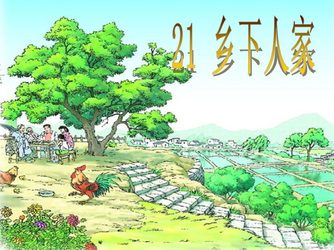 人教版四年级下册语文第21课《乡下人家》第二课时(吴雪连)