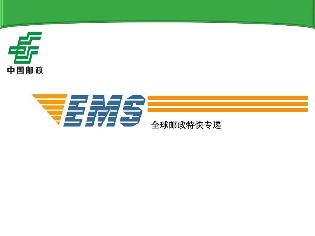 ems是邮政快递_EMS全球邮政特快专递快递是空运的还是车运的快不快?-