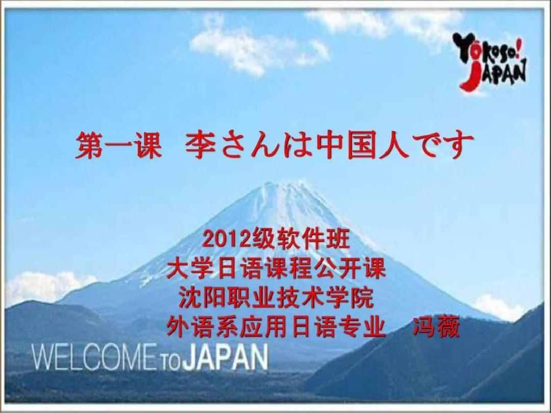 标准日本语初级第一课公开课PPT