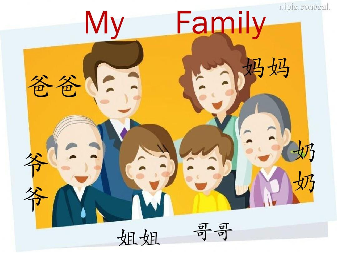 my family 小学英语课件