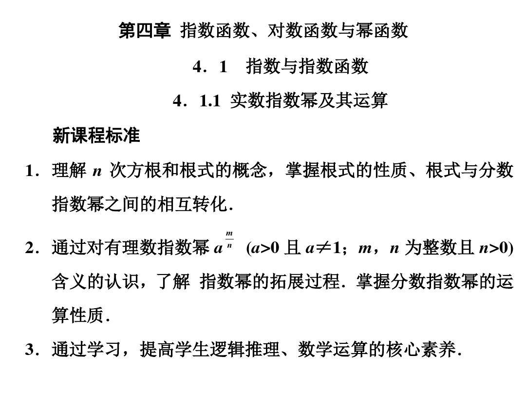 【2020新教材】人教B版高中数学必修第二册新学案 第四章 课时跟踪检测4.1 4.1.1 实数指数幂及其运算