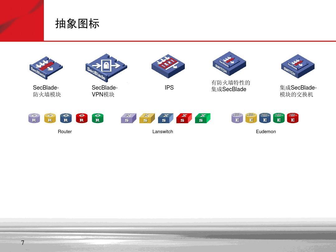visio ppt常用网络图标图片