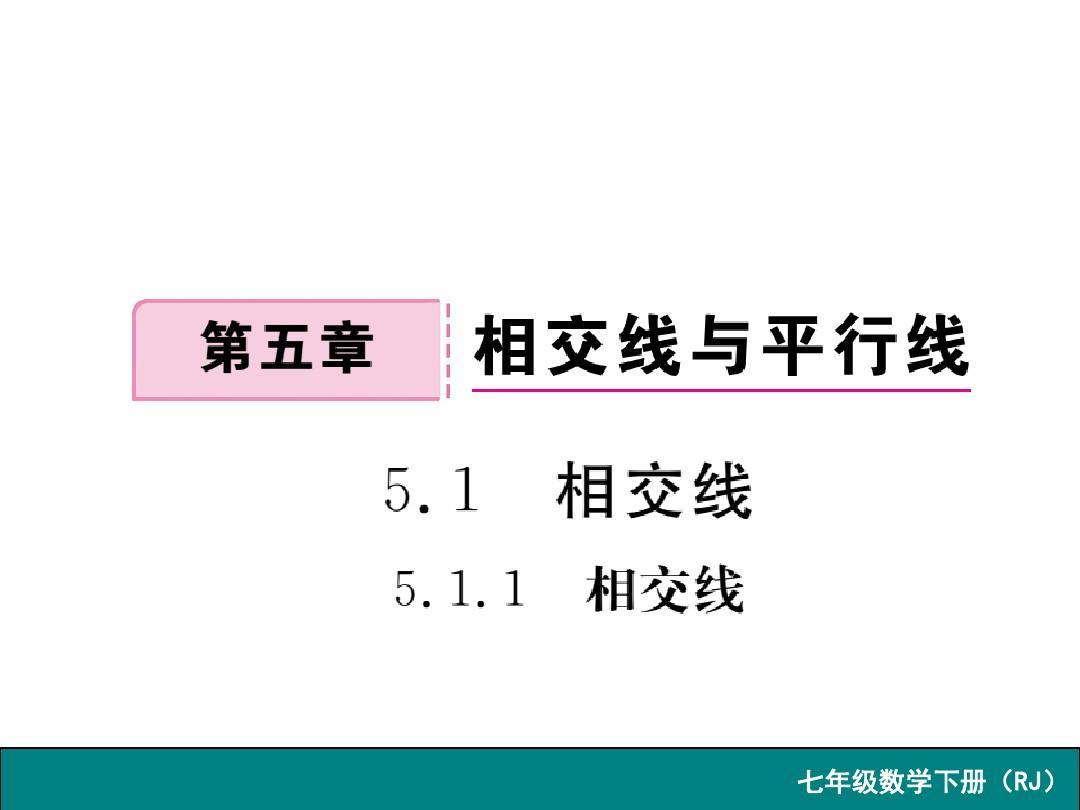 【人教版】初中一年级下册数学:5.1.1《相交线》ppt导学课件