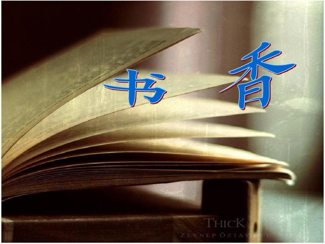 书香班级主题班会ppt_word文档在线阅读与下载_免费图片