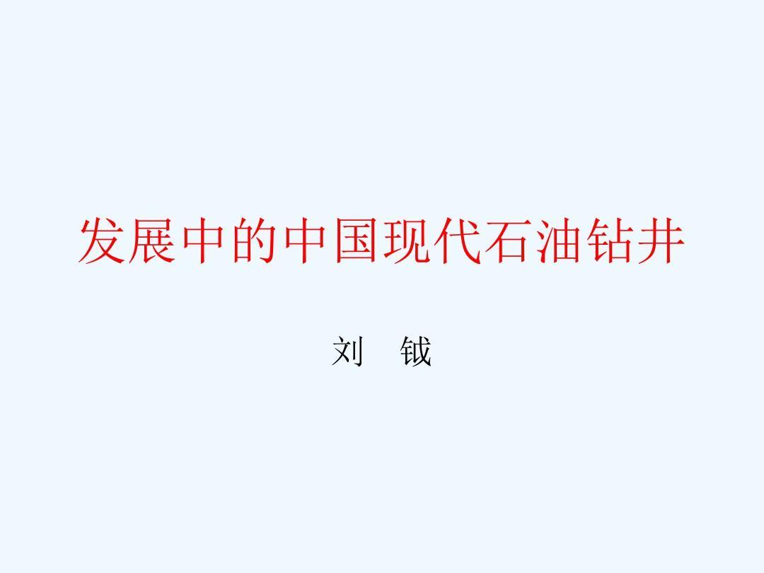 发展中的中国现代石油钻井概述PPT