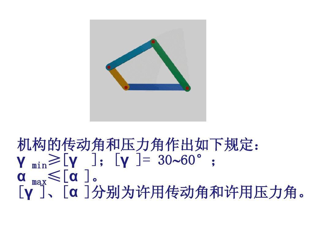 平面连杆机构及其设计ppt图片