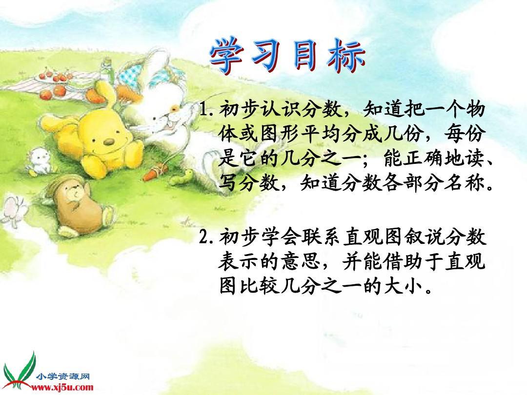 苏教版数学三小学年级《认识分数》PPT课件_城上册新塘凤凰图片