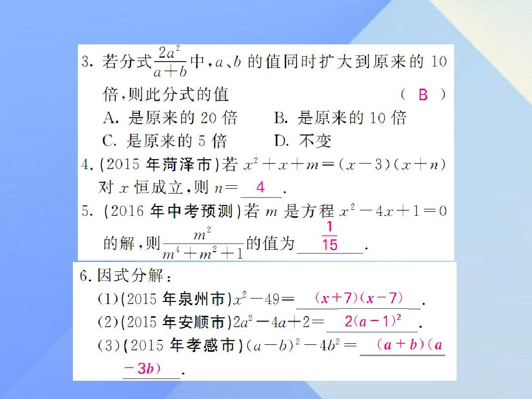 中考数学一轮复习课后巩固提升第1章数与式第3节课件新人教版