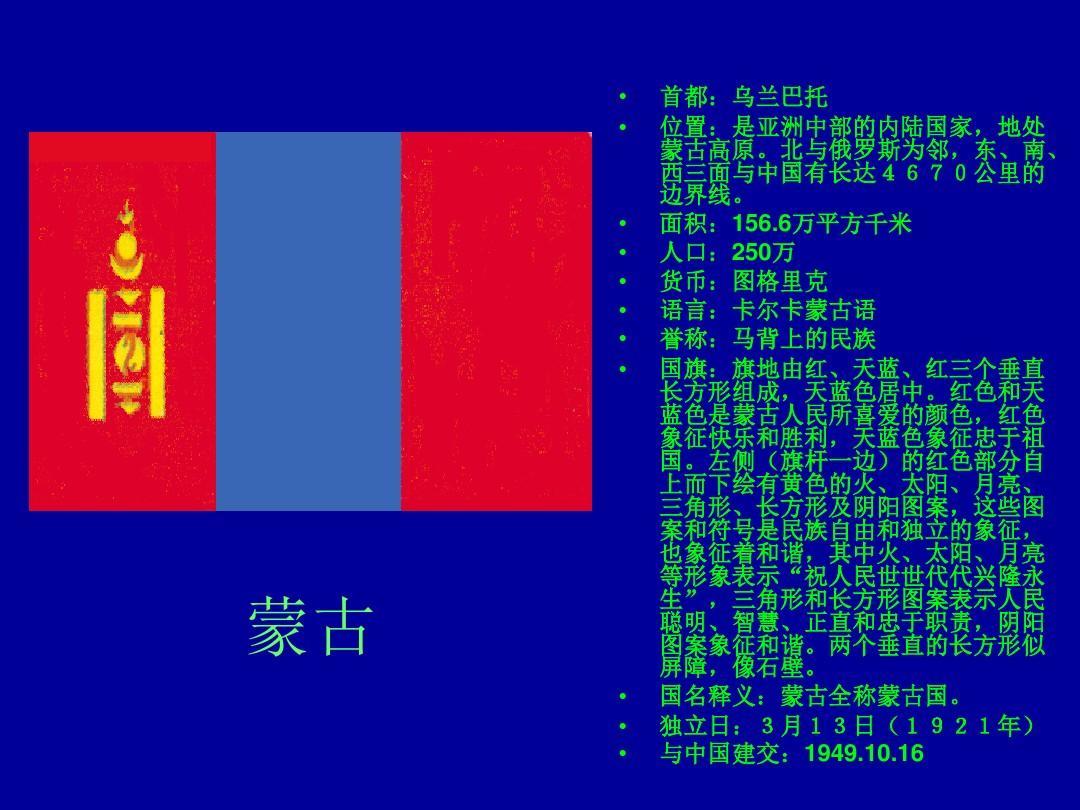 亚洲国家国旗_亚洲各国国旗及基本情况剖析ppt