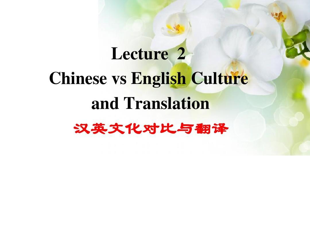 文化语境与语言翻译_第二讲 汉英文化对比与翻译PPT_word文档在线阅读与下载_无忧文档