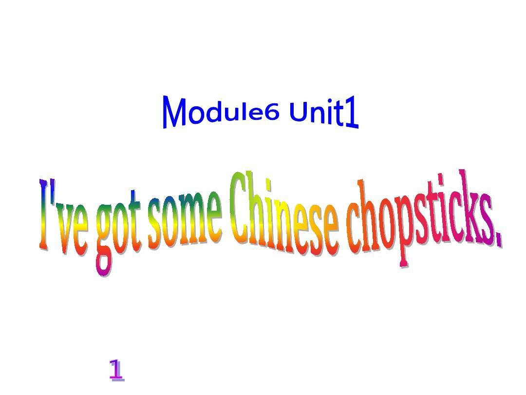 外研版(一起)六年级英语上册Module 6U nit 1 I've got some Chinese chopsticks 课件.