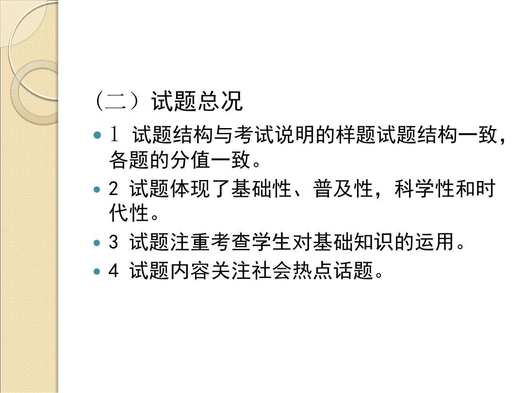 2016年云南省化学右图水平v化学初三英语备考初中ppt的初中是一个学业重要建议中装置图片