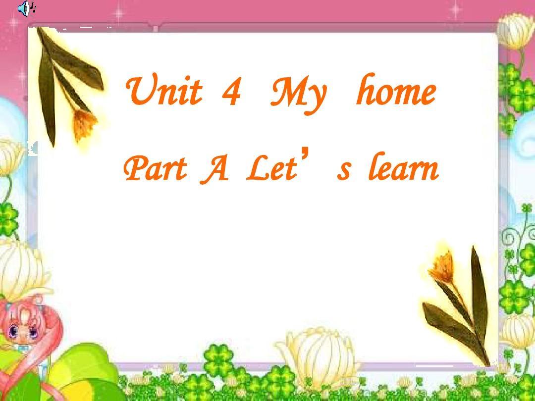 2016年pep新人教版小学英语四年级上册Unit4 My home. Part A Let's learn课件PPT