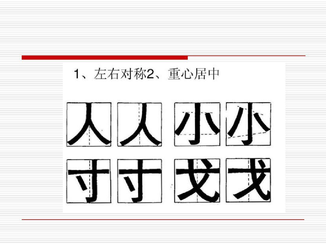 黑体美术字(带步骤)ppt图片