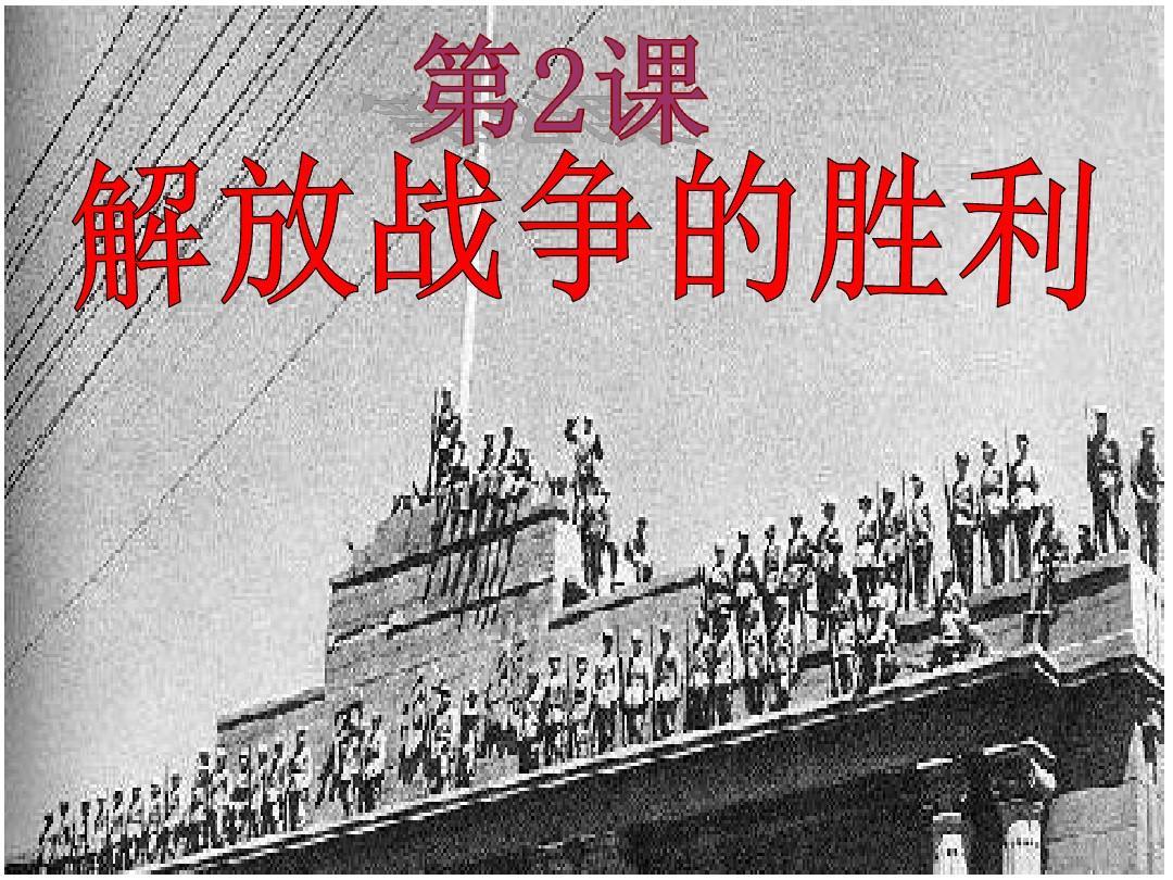八年级历史上册(中图版)第20课《人民解放战争的胜利》公开课课件