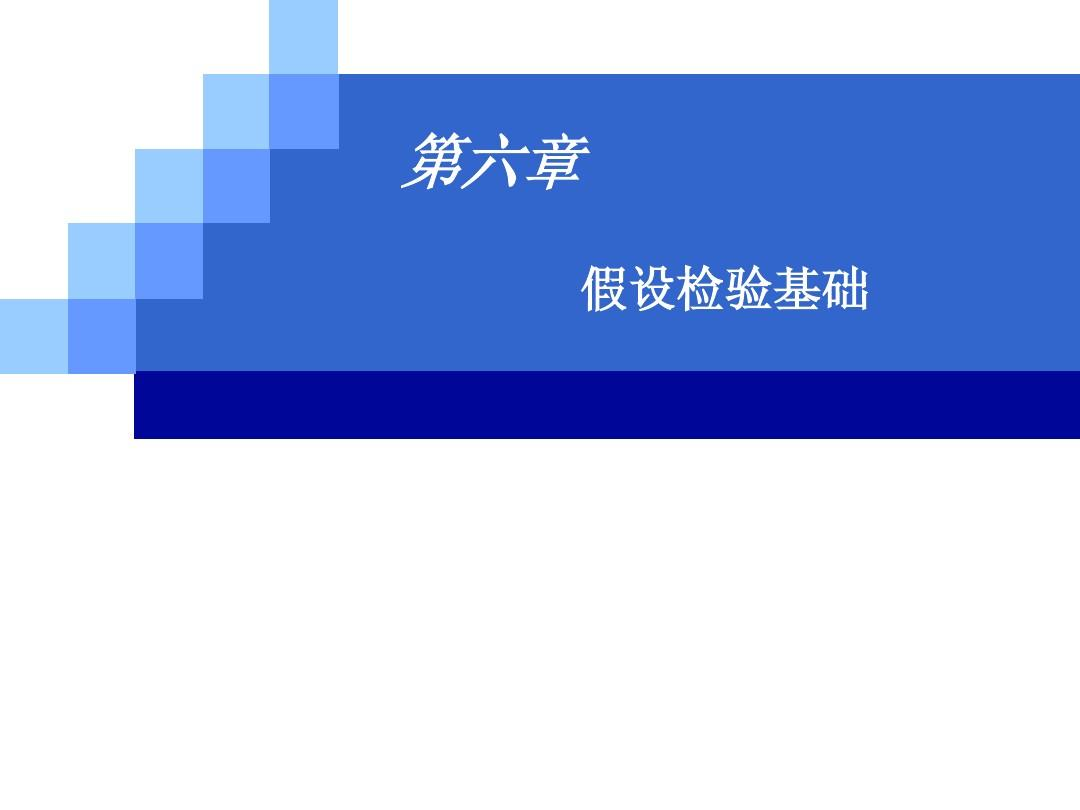 06  t检验2013.1.25