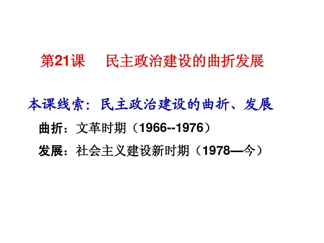 高三历史第21课 民主政治建设的曲折发展课件