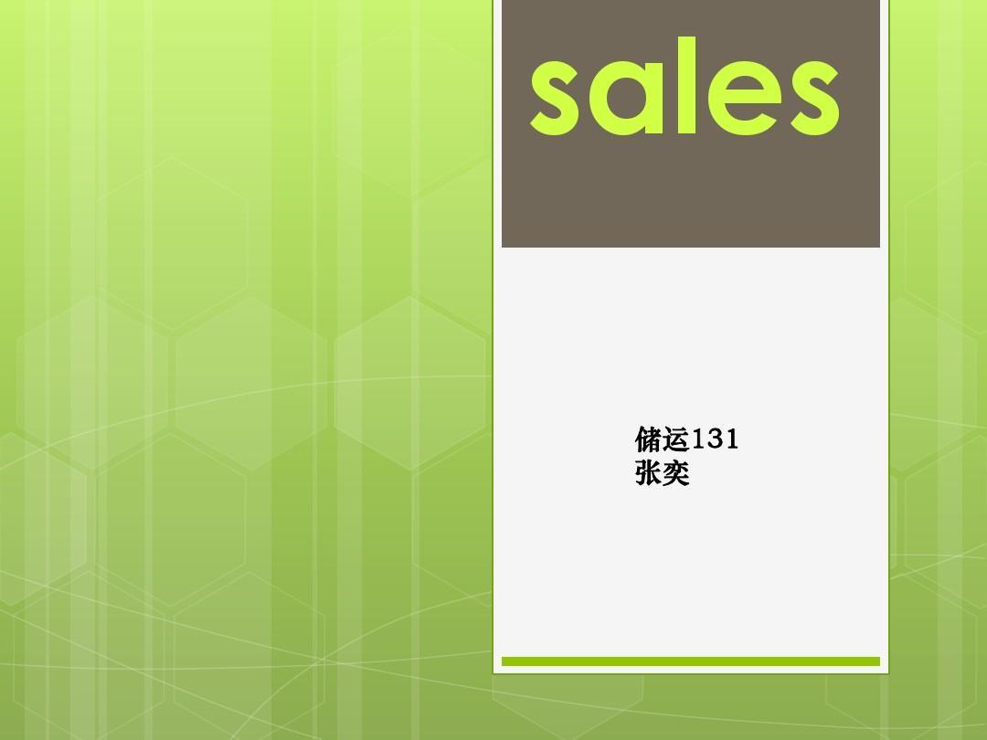商务英语sales课前演讲PPT_word文档在线阅读