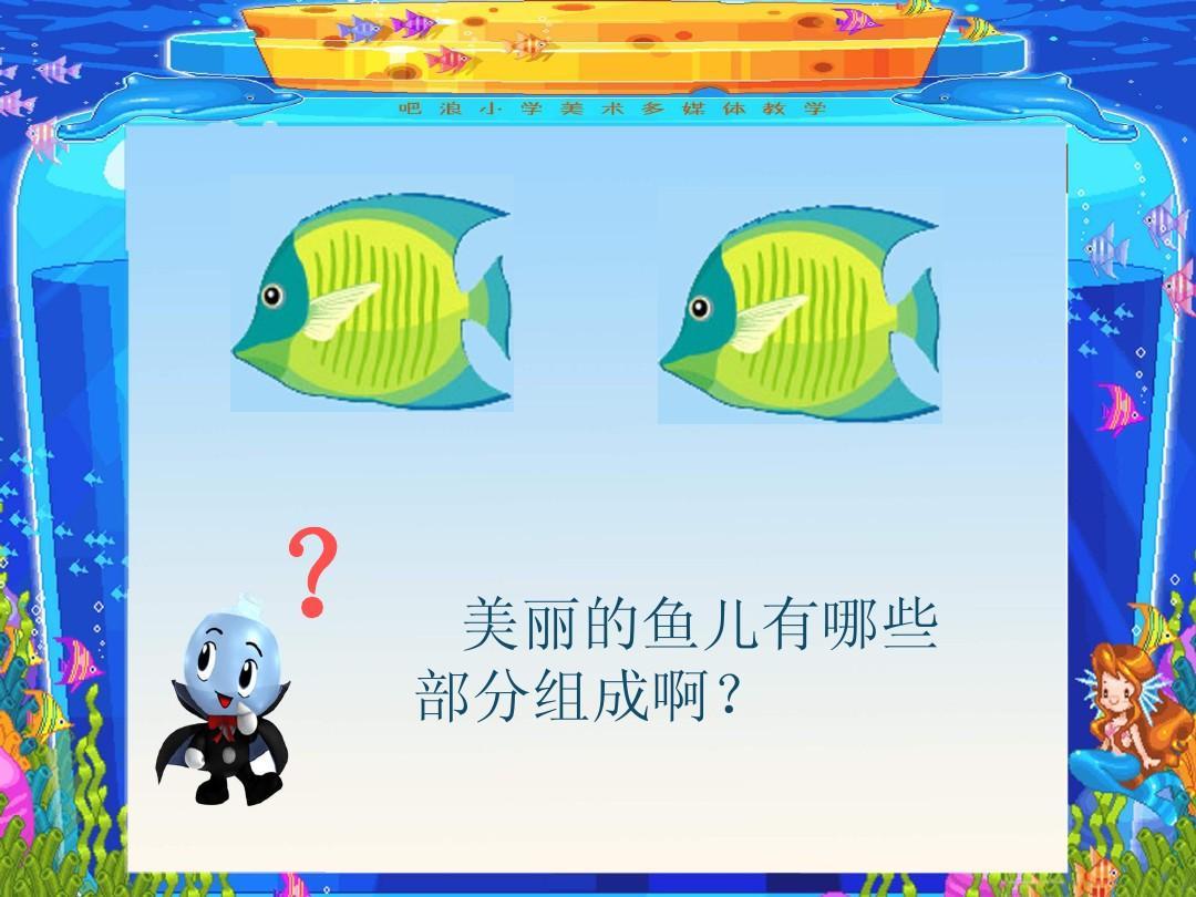 一年级美术《鱼儿游游》ppt图片
