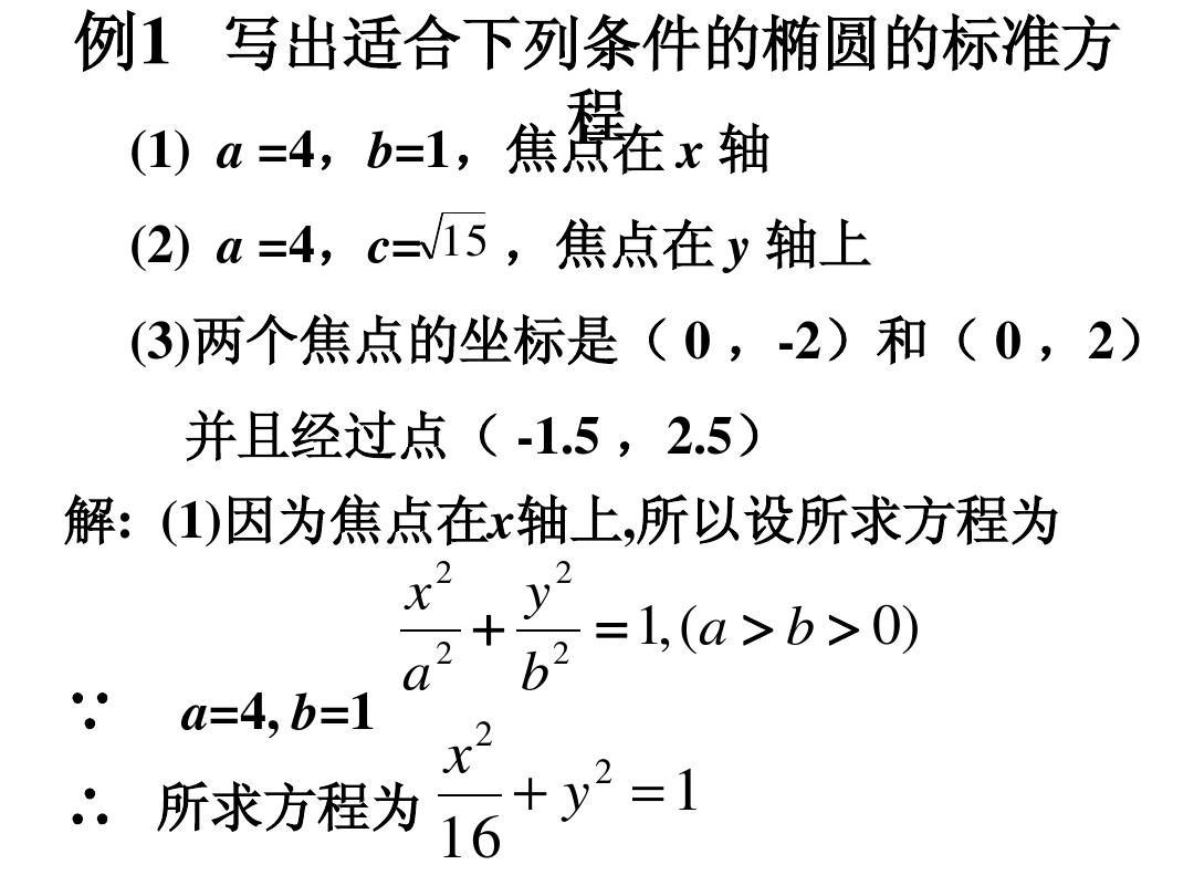 2014年答案职高第一轮v答案:数学椭圆ppt一对一高中扬州图片