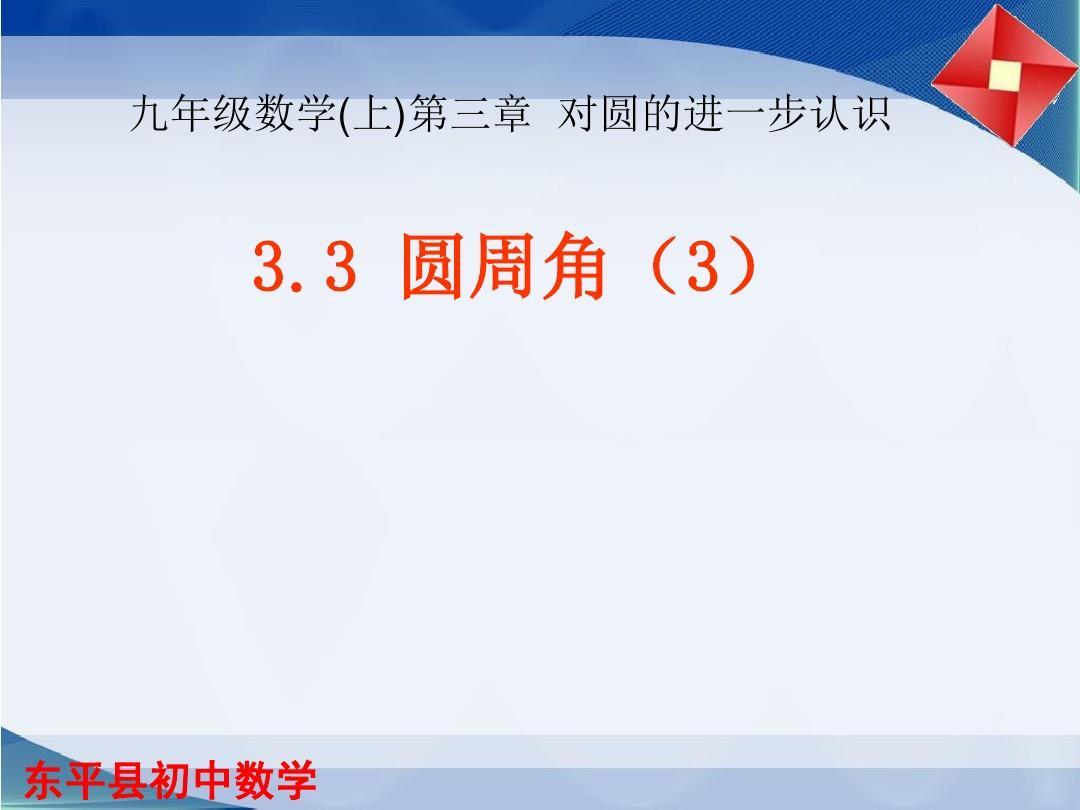 2015年秋青�u版九年�上3.3�A周角定理(2)�n件
