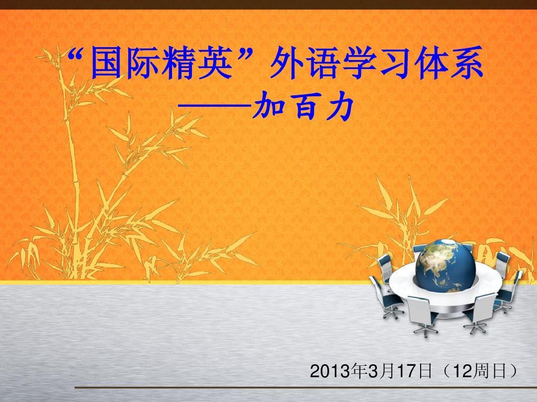 国际精英外语学习体系演讲(20130317)