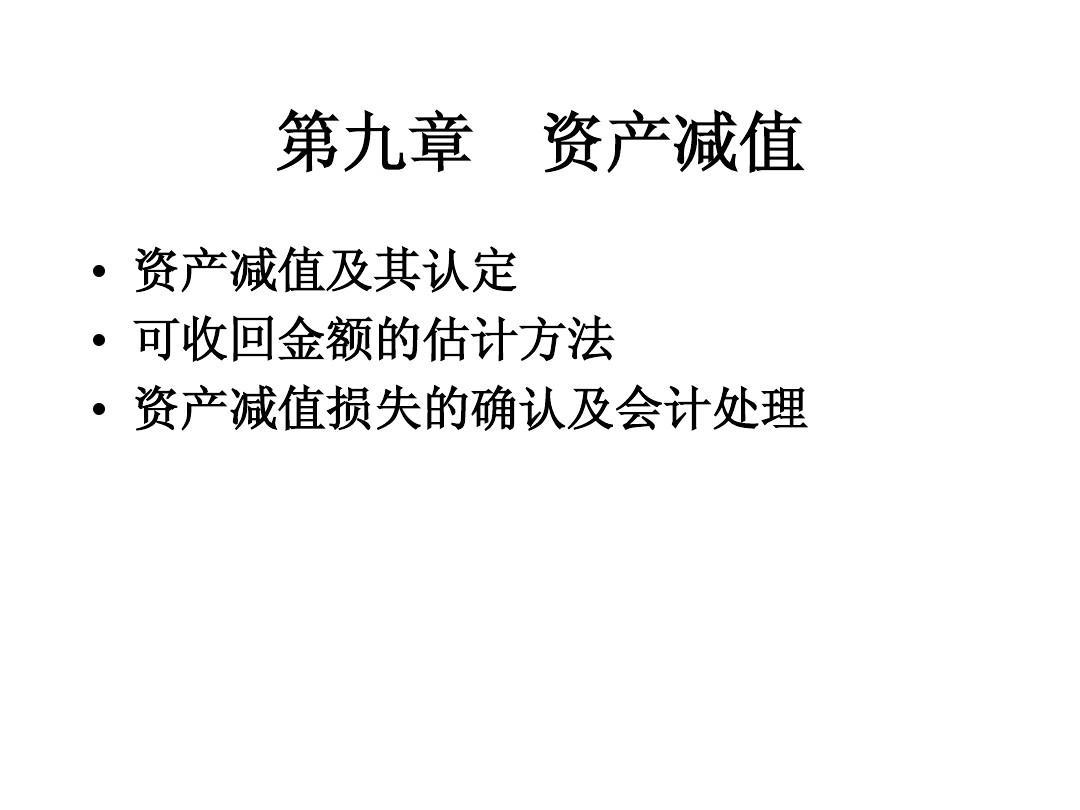 中级财务会计(东北财大)课件 第九章资产减值