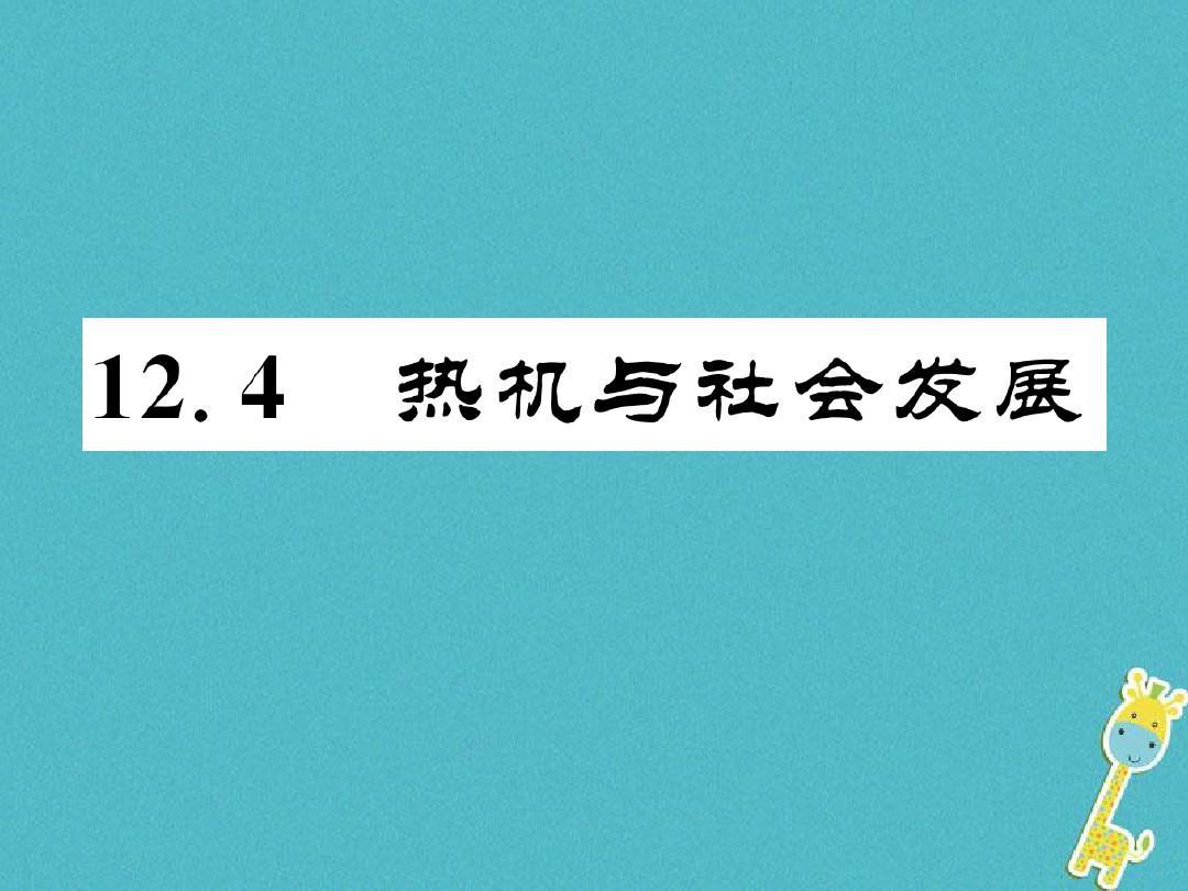 2018年九年级物理上册12.4热机与社会发展课件(新版)粤教沪版