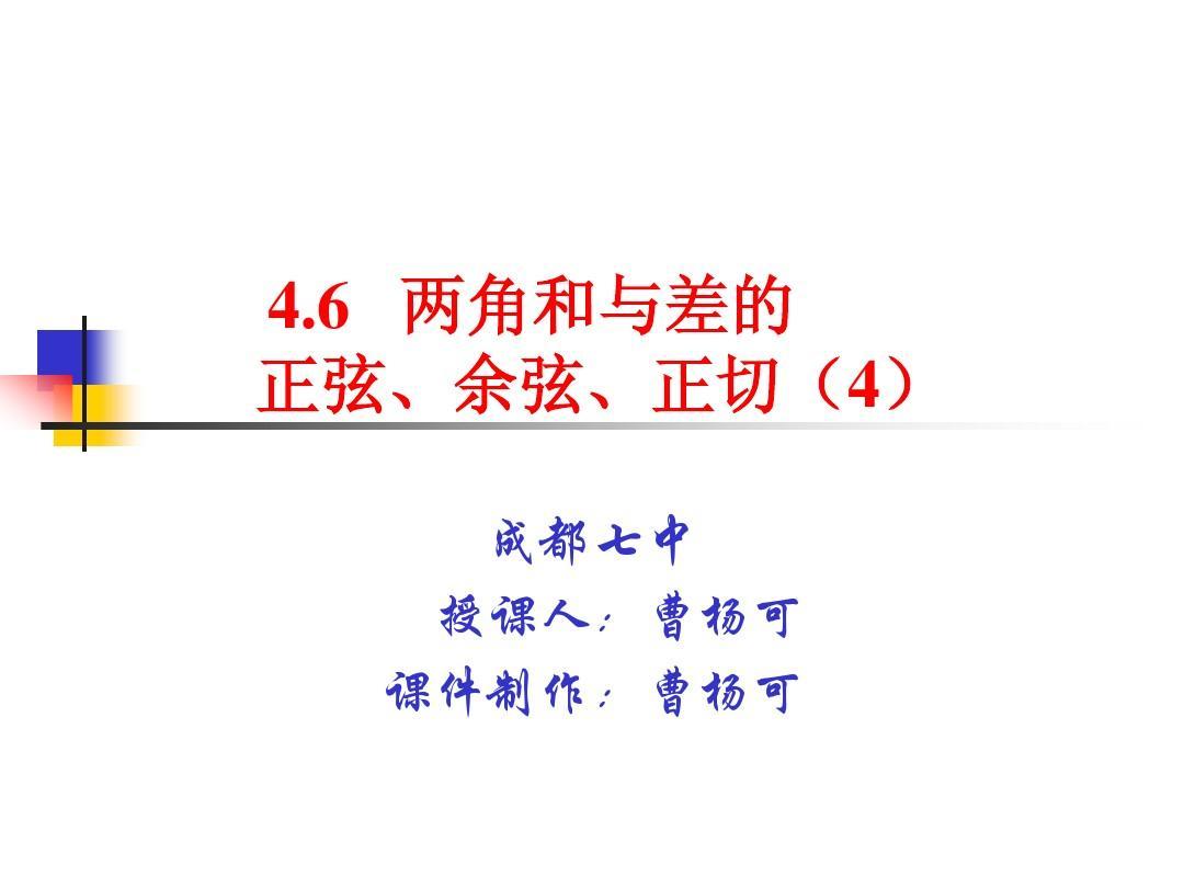 4.6两角和与差的正弦余弦正切(4)