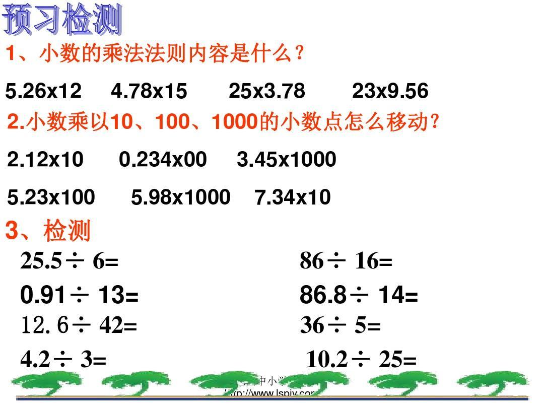 3整数是教案的除法课件小数ppt幼儿园除数跳说课稿图片