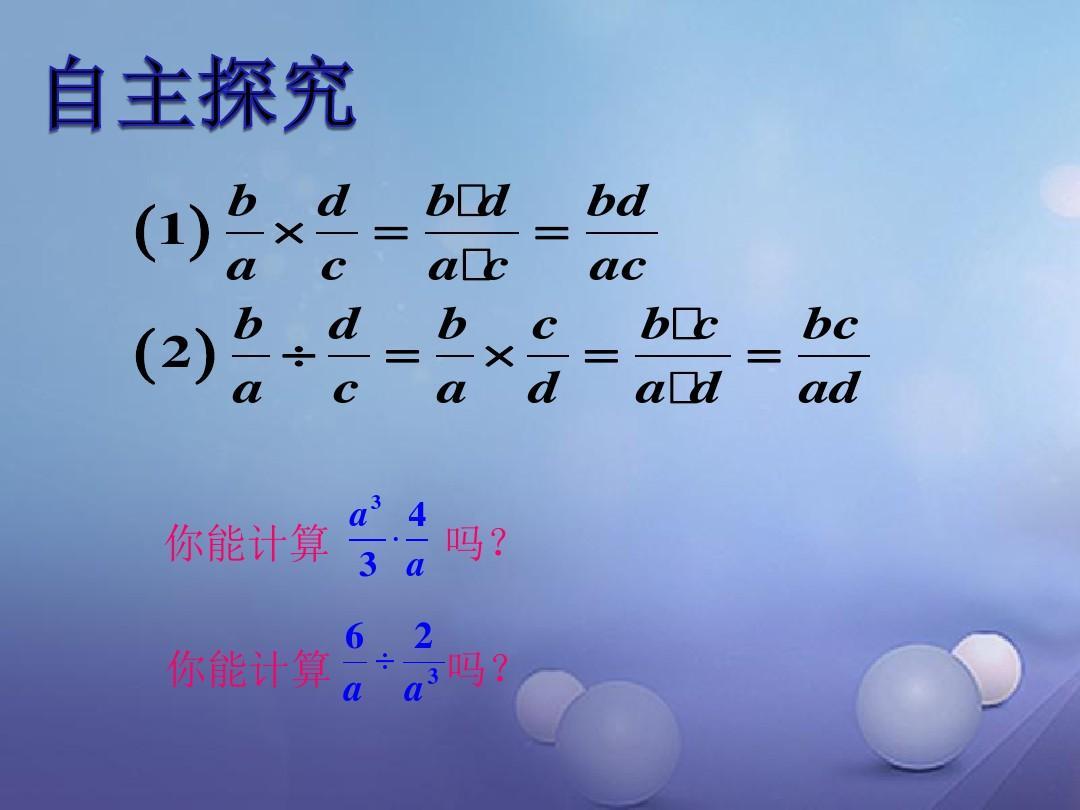 2017秋八数字乘法年级1.2除法的分式与数学一教学课件上册教案11的备课大班图片