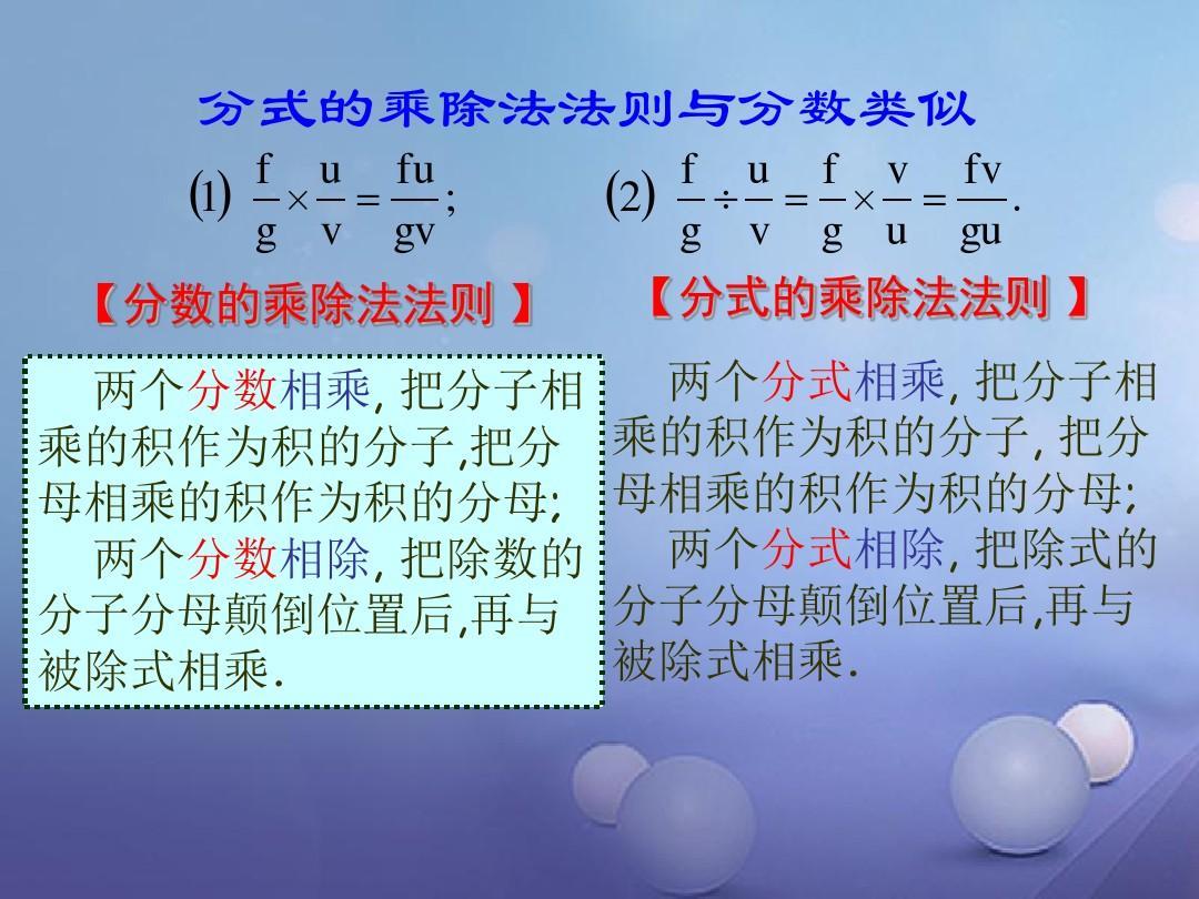 2017秋八除法分式上册1.2乘法的数学与年级一教学课件导数的定义说课稿图片