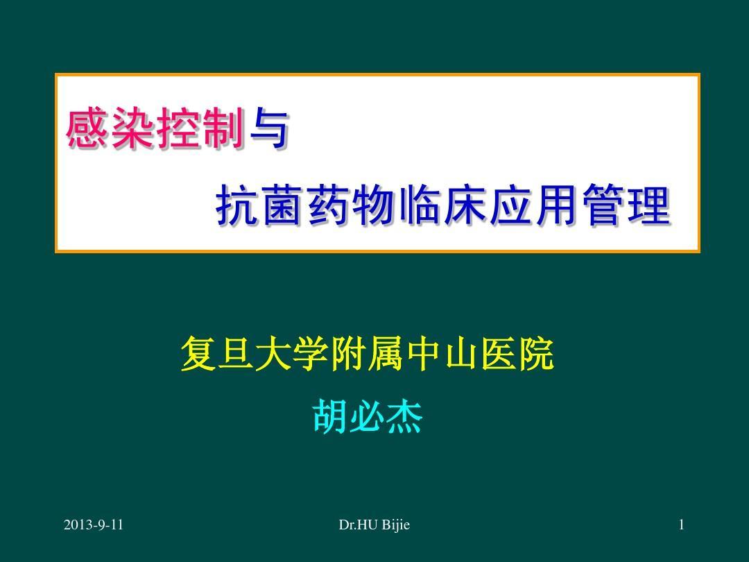 感染控制与抗菌药物临床应用管理-北京20110824rppt