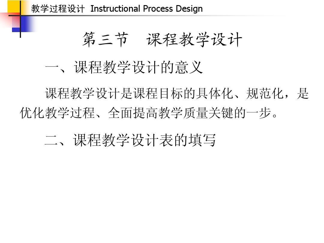 蛮子第五章ppt详细的介绍教学系统设计的内容过程教学设计单上s4课件教学图片