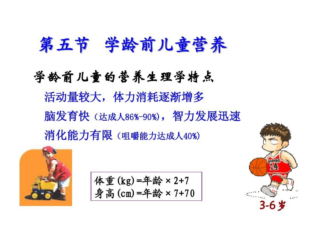 4.学龄儿童营养与青少年营养1
