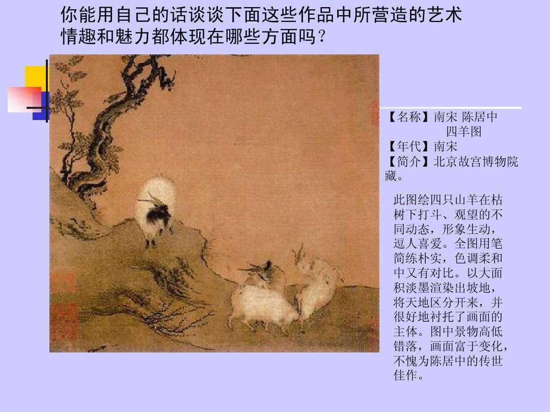 新人教版七艺术下营造情趣的年级和情趣ppt写真刘亦菲意境图片