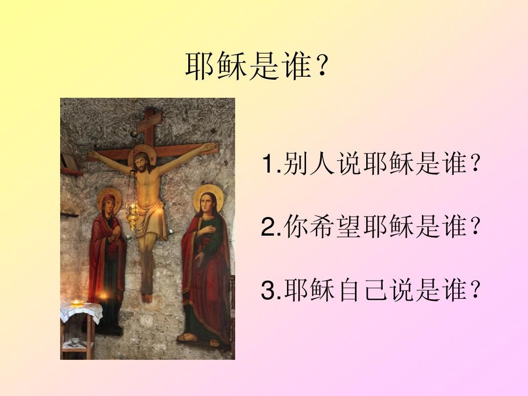 耶稣是谁PPT