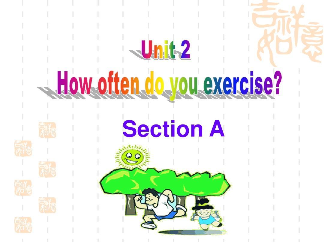 2013年人教版新目标英语八年级上册unit2_How_often_do_you_exercise_?section A课件