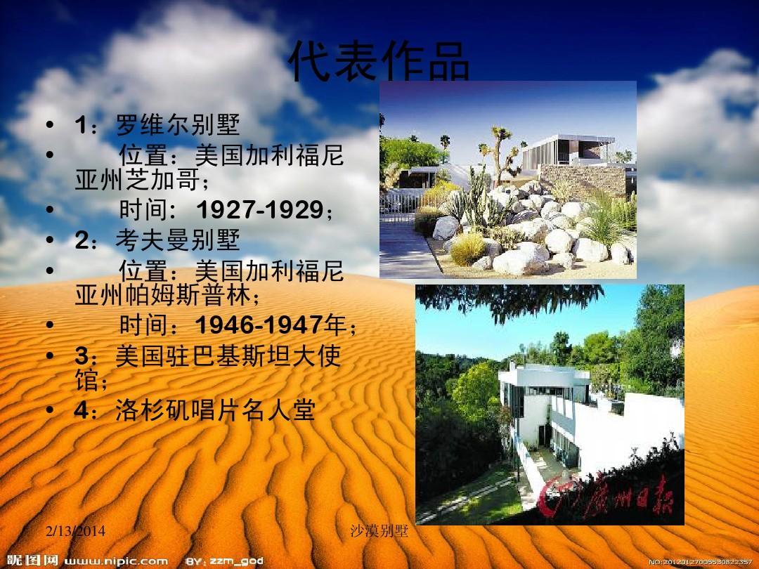 作品沙漠v作品之别墅别墅ppt九溪大师江南图片
