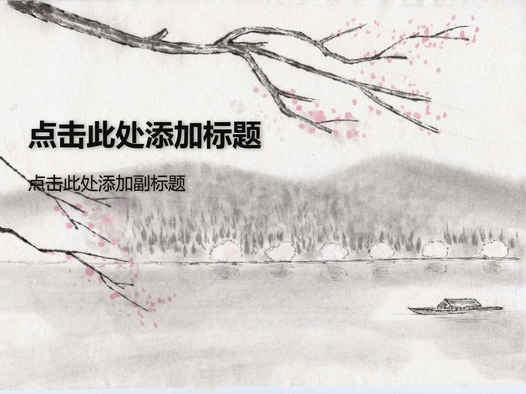 水墨山水画中国风ppt模板图片