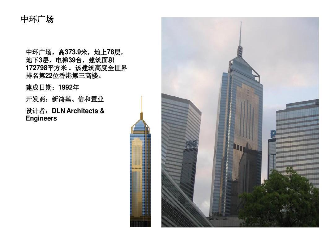 香港超高层建筑解读ppt室内设计的施工图纸图片