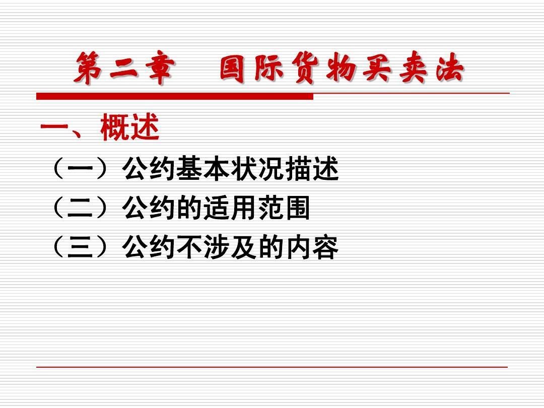 买卖法课件(1)ppt